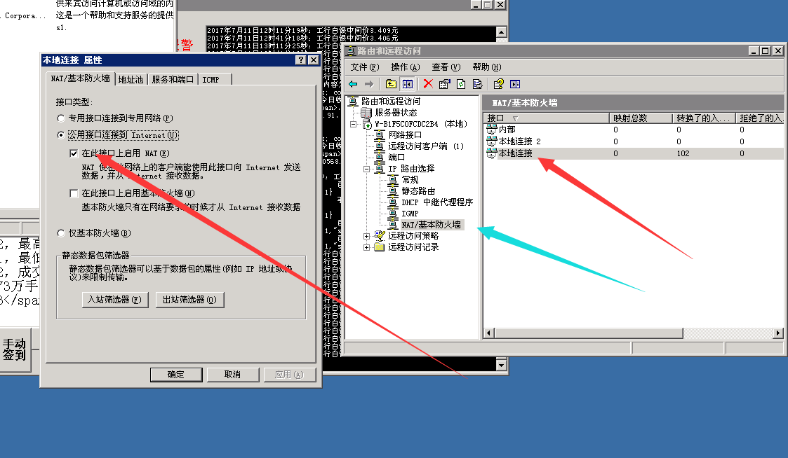 windows 2003搭建微V屁P恩N解决方法1屁屁