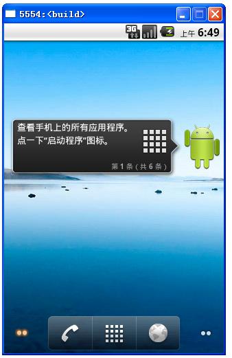 avd2安卓模拟器——e4a专用